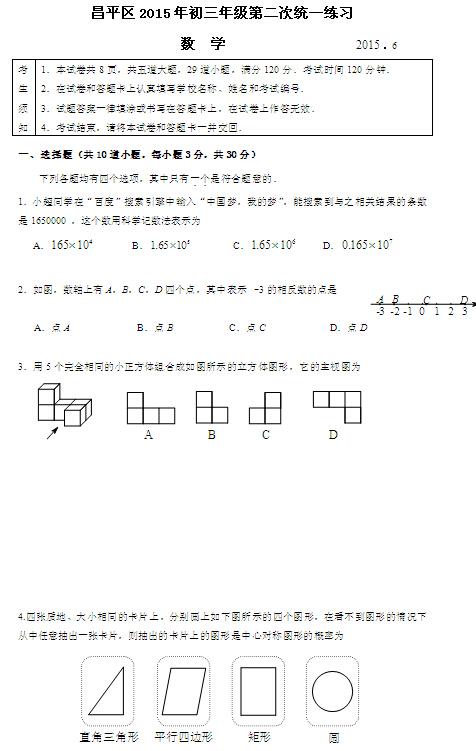 2015北京昌平区中考二模数学试题