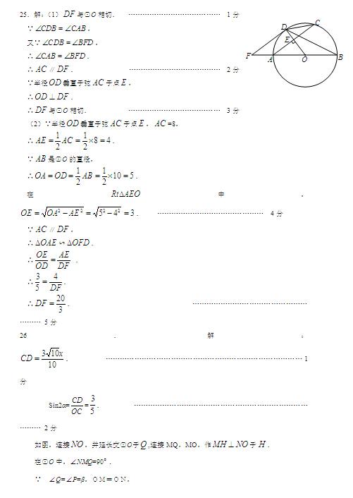 2015北京昌平区中考二模数学试题答案