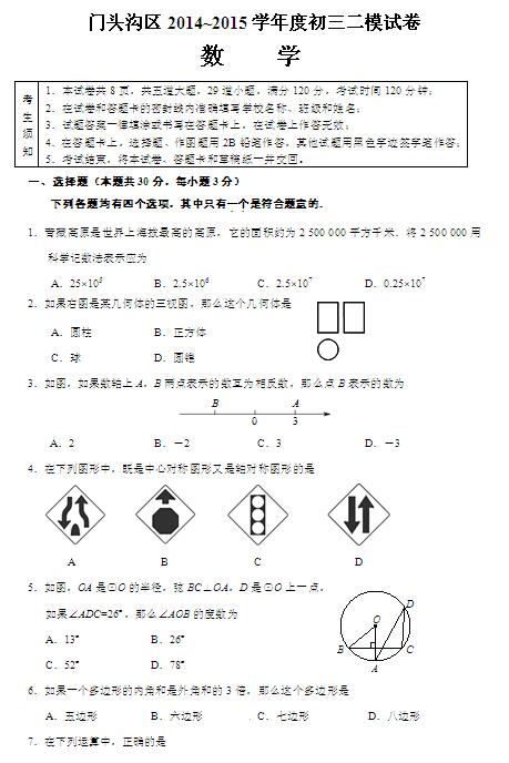2015北京门头沟区初三二模数学试题