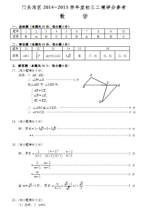2015北京门头沟区初三二模数学试题答案
