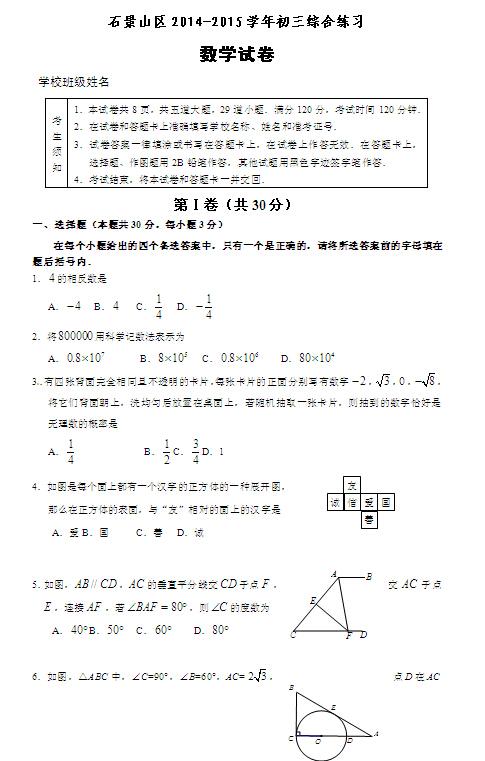 2015北京石景山中考二模数学试题