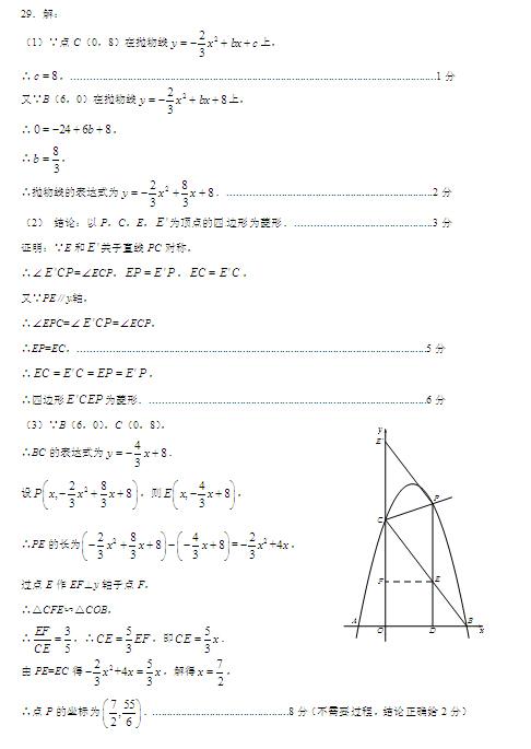 2015北京顺义区中考二模数学试题答案