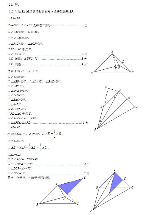2015北京顺义区中考二模数学试题
