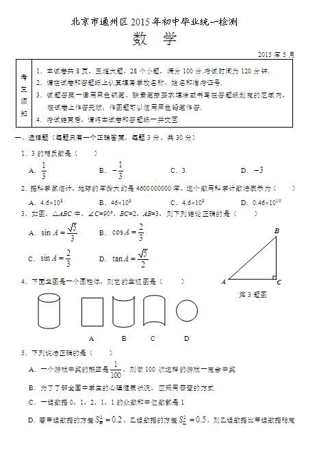 2015北京通州中考二模数学试题