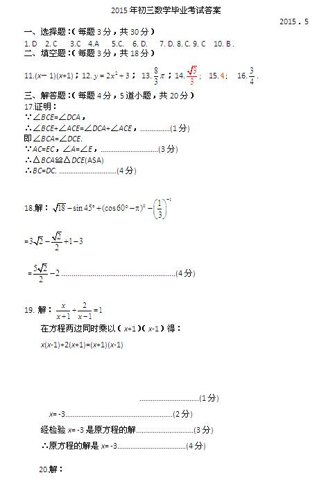 2015北京通州中考二模数学试题答案