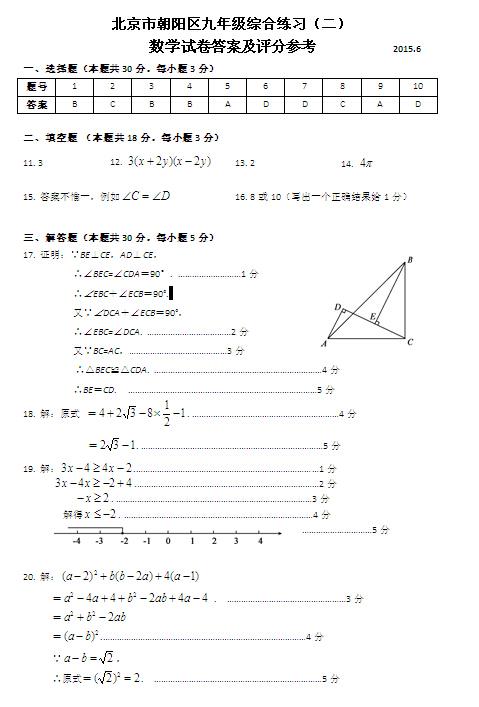 2015北京朝阳区中考二模数学试题