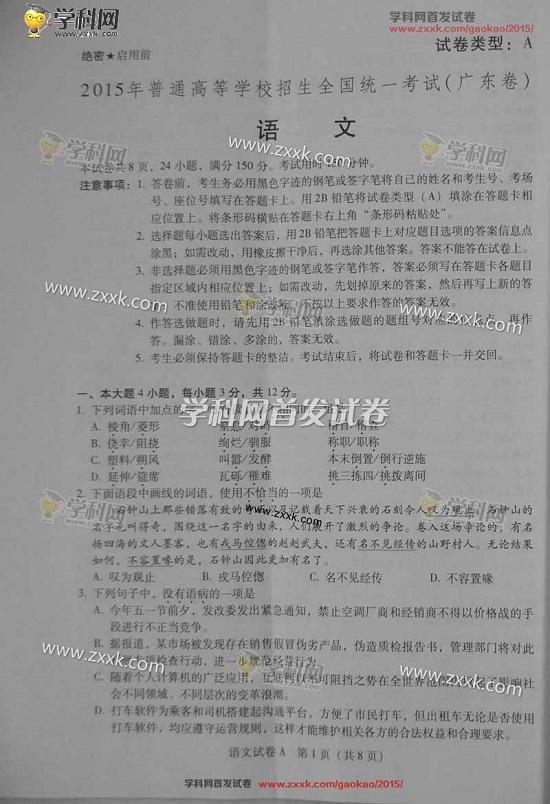 14河南高考语文试卷_2015年广东高考语文试题(2)_高考网
