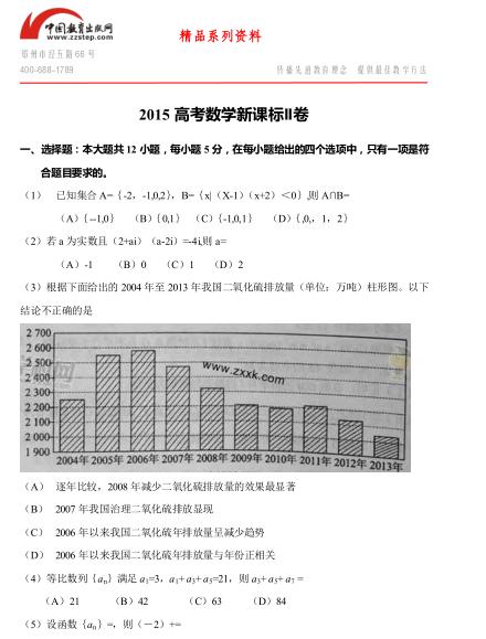 2015年黑龙江高考数学(文)试题