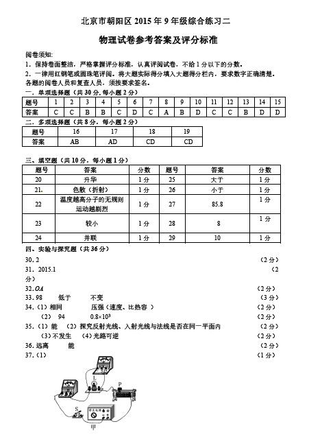 2015北京朝阳区中考二模物理试题