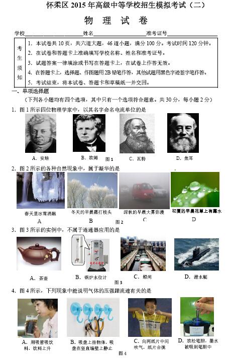 2015北京怀柔中考二模物理试题
