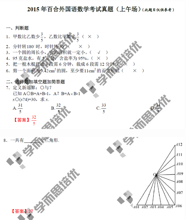 深圳百合外国语学校