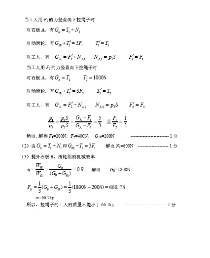 2015北京顺义区中考二模物理试题答案