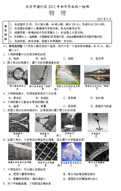 2015北京通州区中考二模物理试题