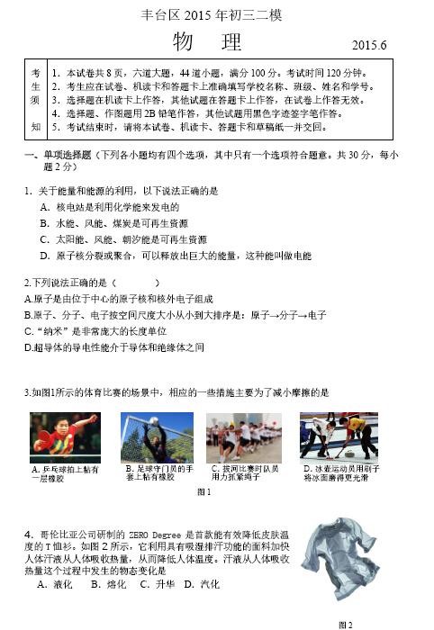 2015北京丰台区中考二模物理试题