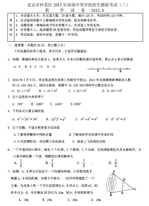 2015北京怀柔中考二模数学试题