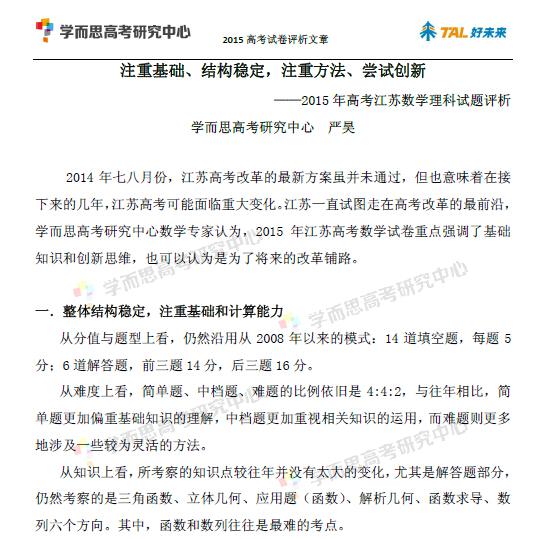 2015年江苏高考数学试题评析