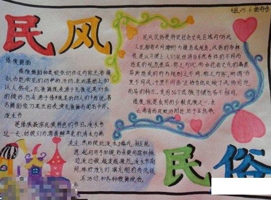 民风民俗手抄报 民风民俗图片