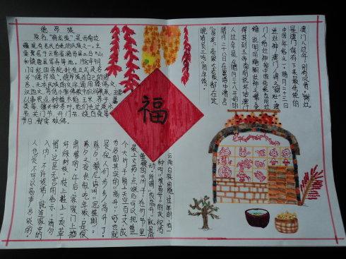民风民俗手抄报:春节