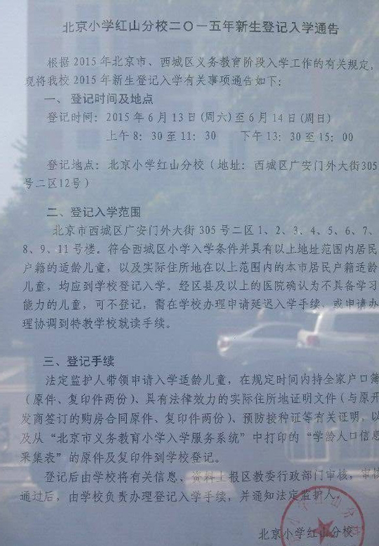 北京小学红山台子2015招生简章沈阳市分校三小学一第图片
