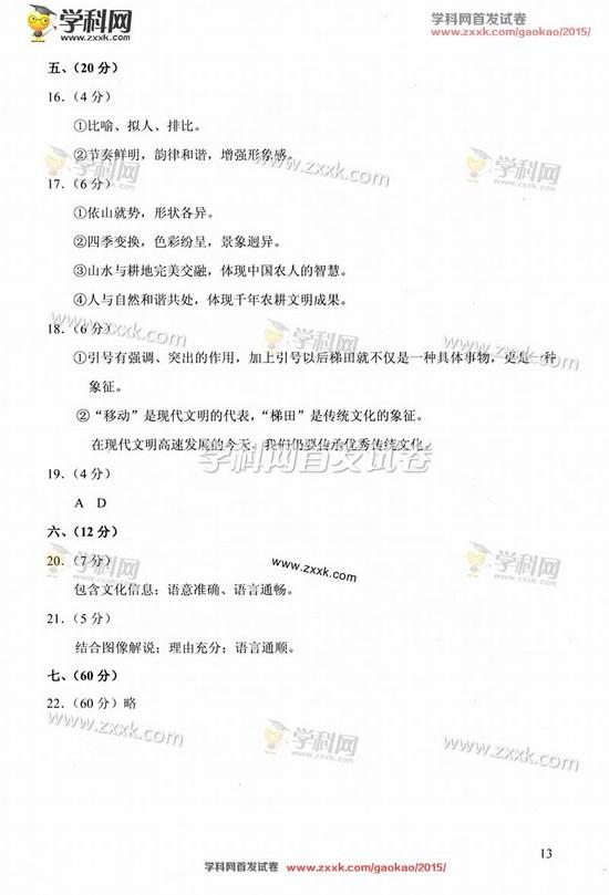14河南高考语文试卷_2015天津高考语文试题及答案_2015年天津高考语文试题及答案_考试