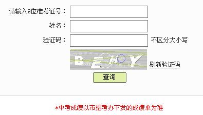 深圳中考查分入口