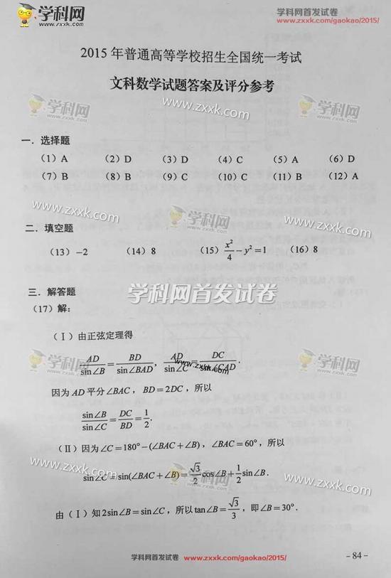 2015年云南高考数学(文)试题及答案