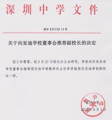深圳亚迪学校