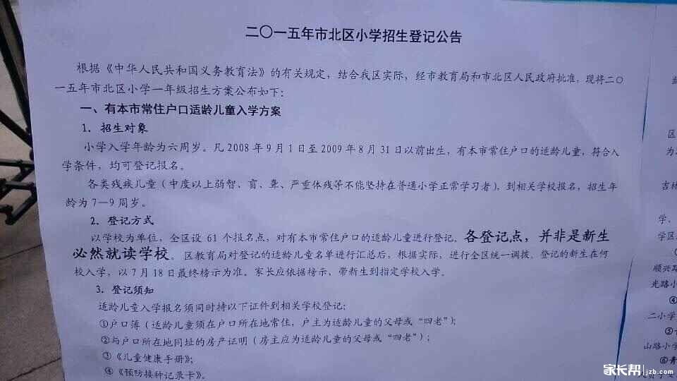青岛立新小学2015年幼升小招生简章