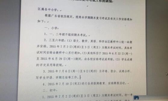 深圳小升初
