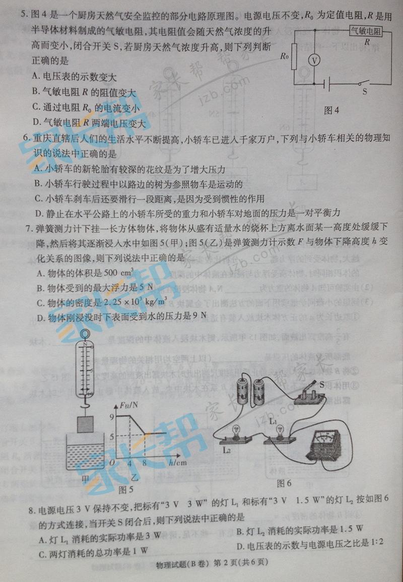 2015年重�c中考物理�卷(B卷)