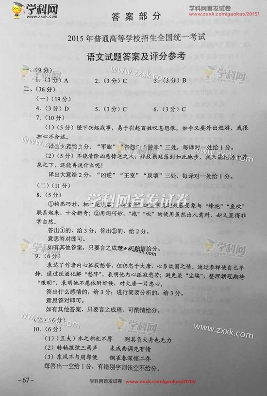 2015年辽宁高考语文试题及答案