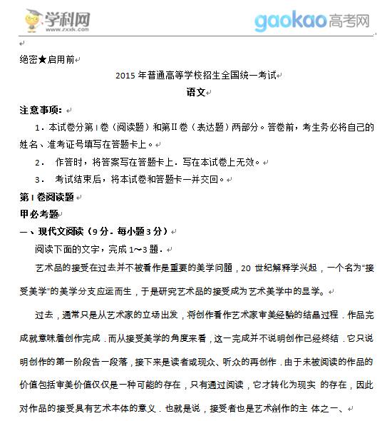 2015年辽宁高考语文试题
