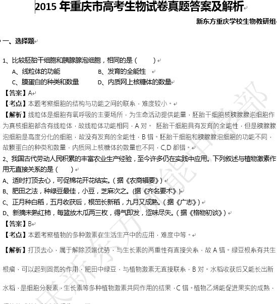 2015年重庆高考理综卷生物部分真题及答案解析