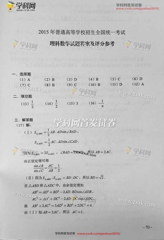 2015年辽宁高考数学(理)试题及答案