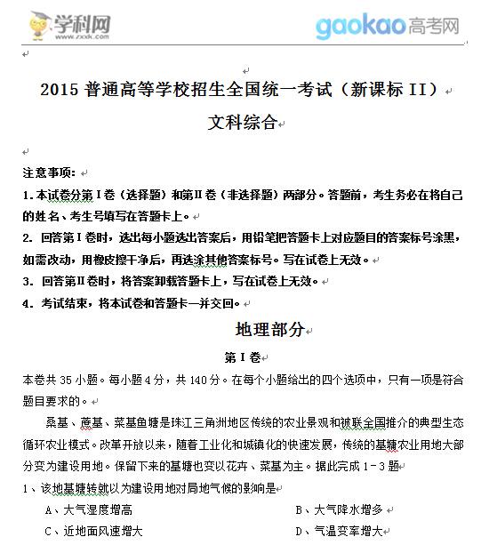2015年云南高考文综试题