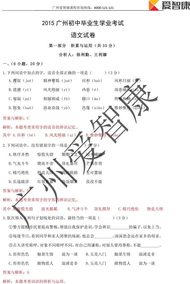 2015广州中考语文试题及答案一览(图)