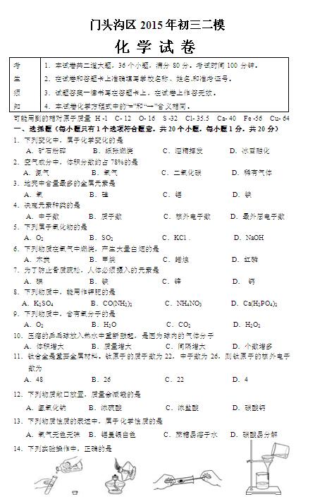2015北京门头沟区中考二模化学试题