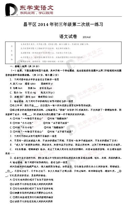 2015北京昌平区中考二模语文试题