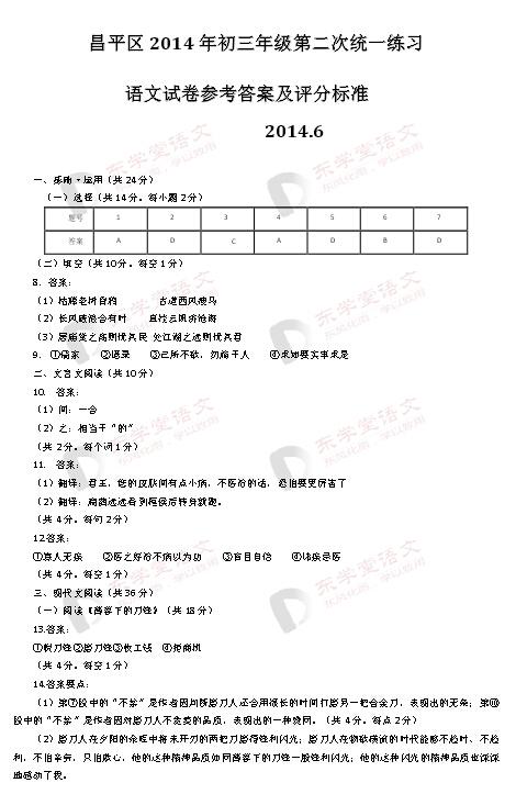 2015北京昌平区中考二模语文试题答案