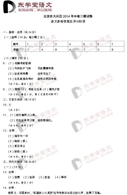 2015北京大兴区中考二模语文试题答案