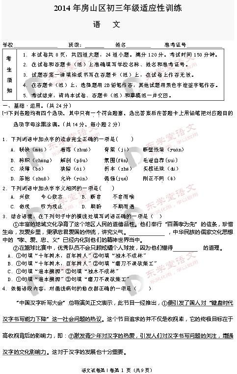 2015北京房山区中考二模语文试题
