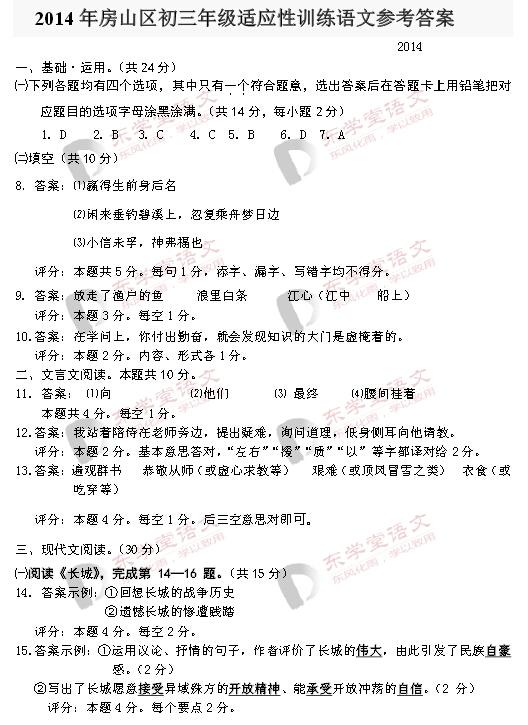 2015北京房山区中考二模语文试题答案