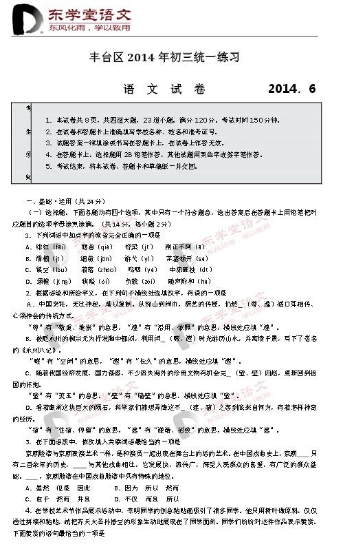 2015北京丰台区中考二模语文试题