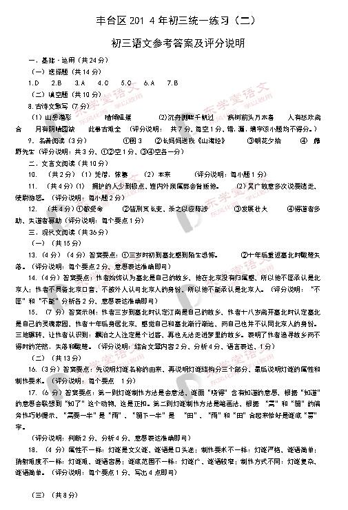 2015北京丰台区中考二模语文试题答案