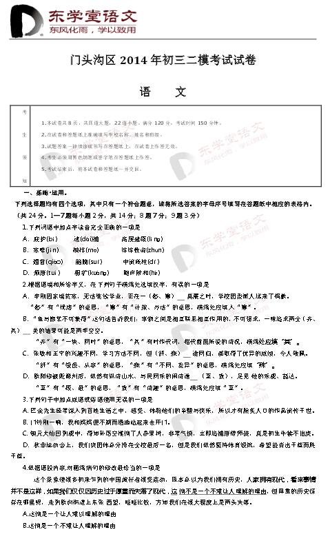 2015北京门头沟区中考二模语文试题