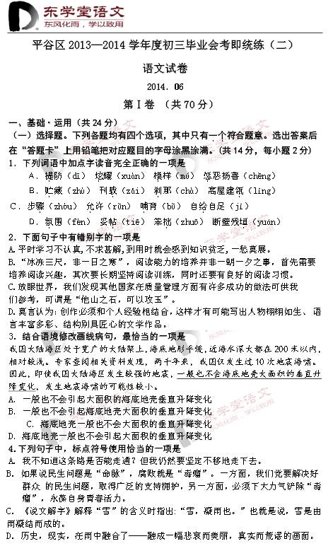2015北京平谷区中考二模语文试题