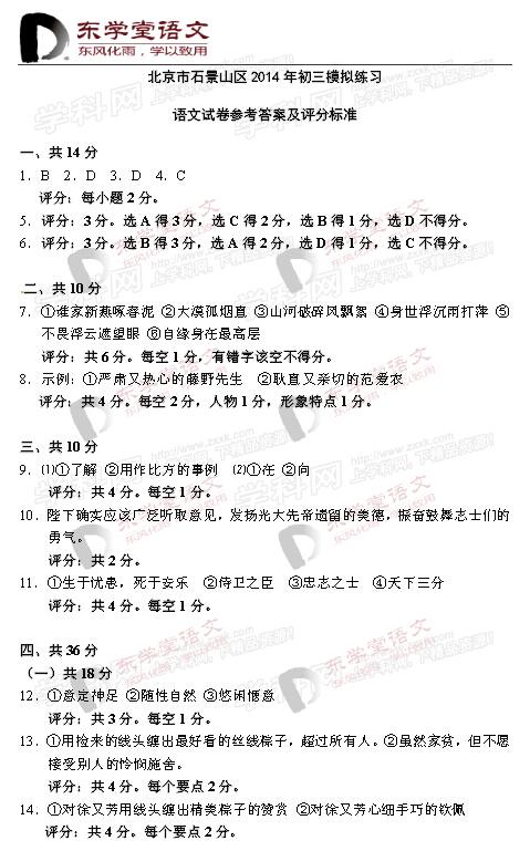 2015北京石景山中考二模语文试题答案
