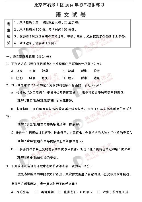 2015北京石景山中考二模语文试题