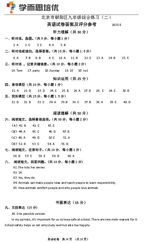 2015北京朝阳区中考二模英语试题答案
