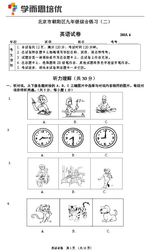 2015北京朝阳区中考二模英语试题